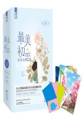 最美初恋畅销集(套装共3册)(试读本)