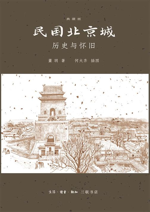 民国北京城:历史与怀旧(典藏版)