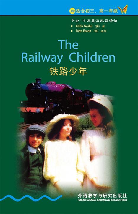 铁路少年(3级)