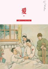 连环画专辑:抗美援朝故事集·爱