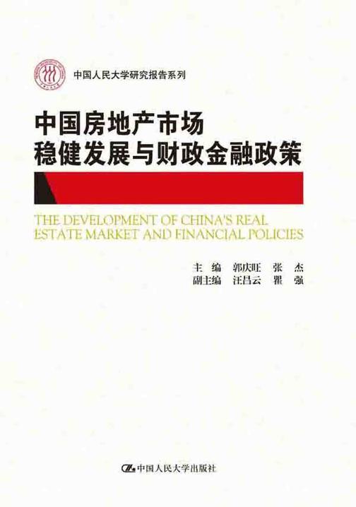 中国房地产市场稳健发展与财政金融政策(中国人民大学研究报告系列)