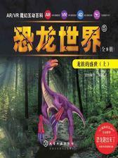ARVR魔幻互动百科恐龙世界龙族的盛世上