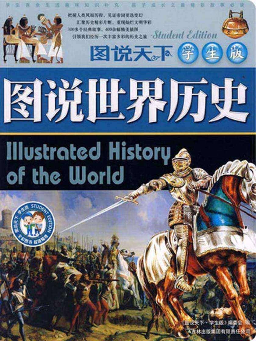 图说世界历史