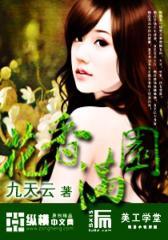 花香满园(4)