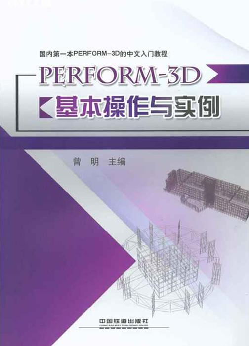 PERFORM-3D基本操作与实例