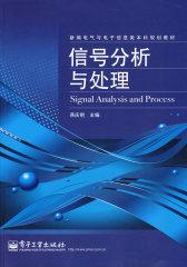 信号分析与处理(试读本)