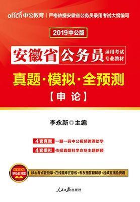 中公2019安徽省公务员录用考试专业教材真题模拟全预测申论