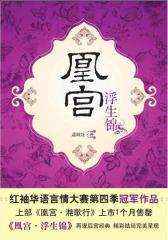 凰宫浮生锦(试读本)