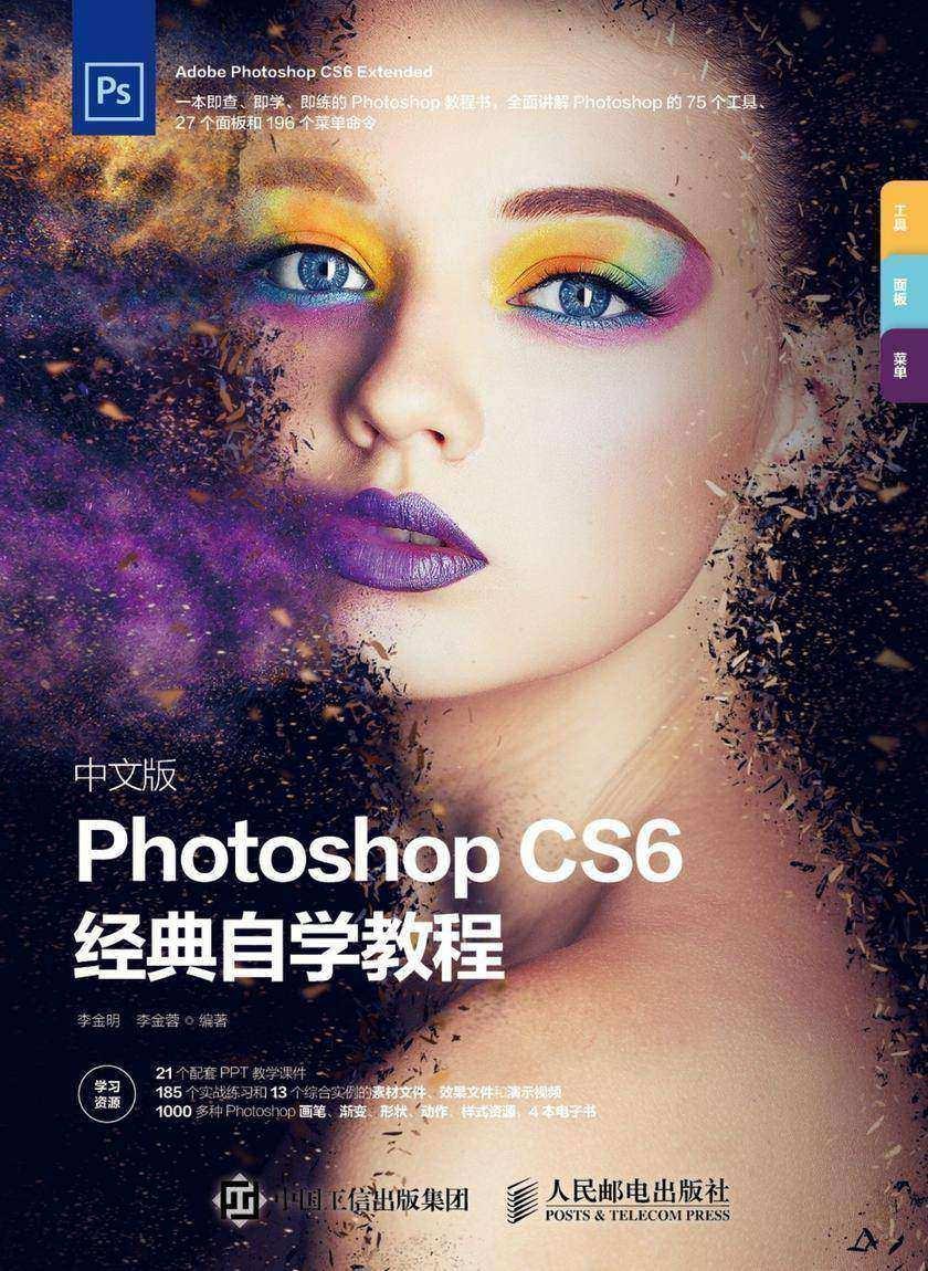 中文版Photoshop CS6经典自学教程