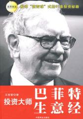 投资大师巴菲特生意经(试读本)