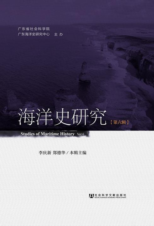 海洋史研究(第6辑)