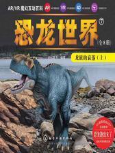 ARVR魔幻互动百科恐龙世界龙族的衰落上