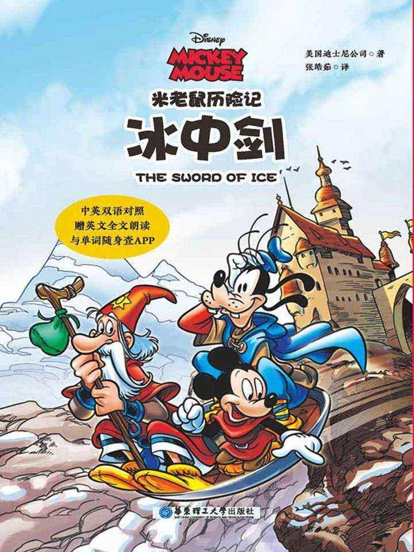 米老鼠历险记:冰中剑(中英双语对照·赠英文全文朗读与单词随身查APP)