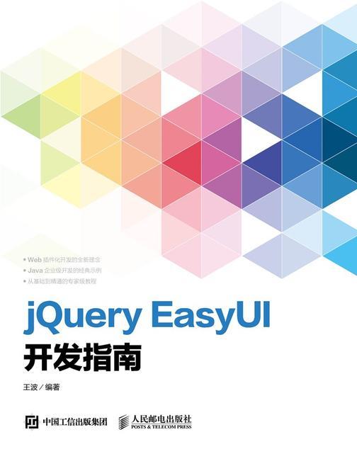 jQuery EasyUI开发指南