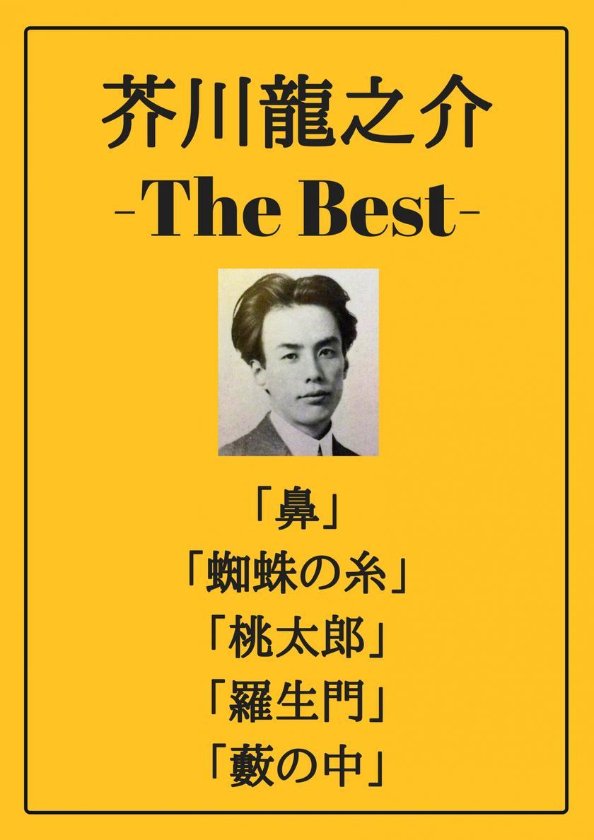 芥川龍之介 ザベスト:鼻、蜘蛛の糸、桃太郎、羅生門、藪の中: Ryunosuke Akutagawa the Best