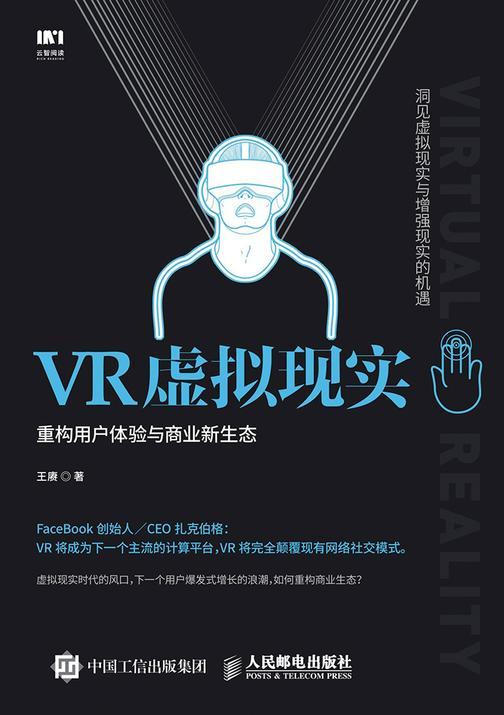 VR虚拟现实 重构用户体验与商业新生态