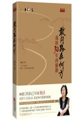 敢问路在何方(永远的童年,永远的86版《西游记》 总导演杨洁首部个人回忆录 讲述30年漫漫西游路)(试读本)