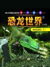 ARVR魔幻互动百科 :恐龙世界[龙族的起源(上)]
