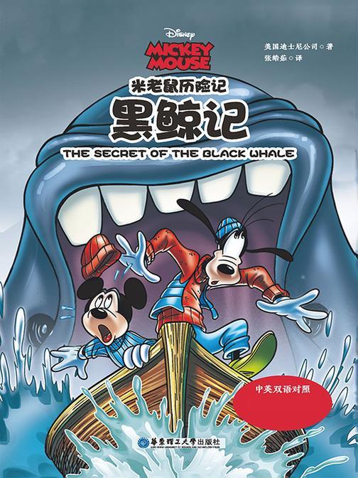米老鼠历险记:黑鲸记