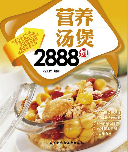 营养汤煲2888例