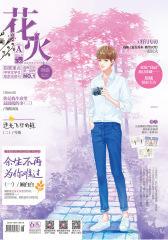 花火1610A(电子杂志)