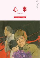 连环画专辑:抗美援朝故事集·心事