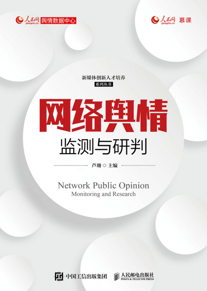 网络舆情监测与研判