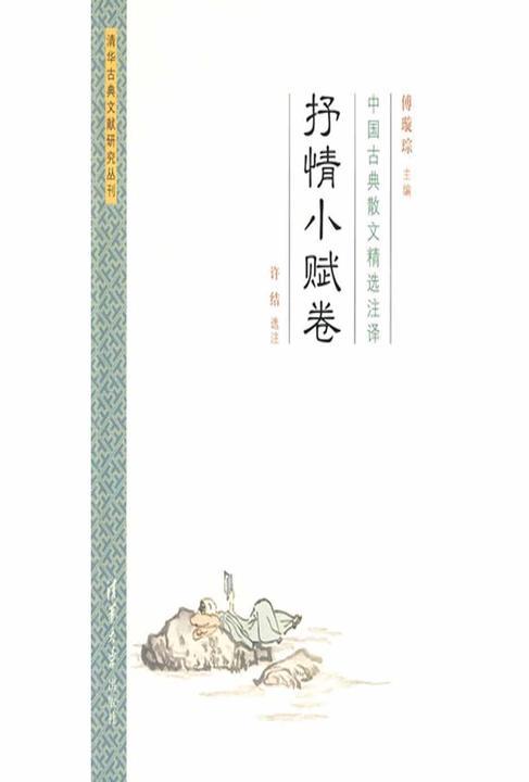 中国古典散文精选注译·抒情小赋卷
