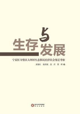 生存与发展:宁夏红寺堡区大河村生态移民经济社会
