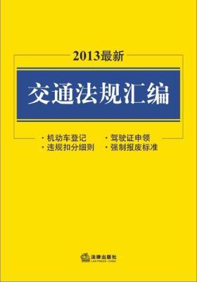 最新交通法规汇编(2013)