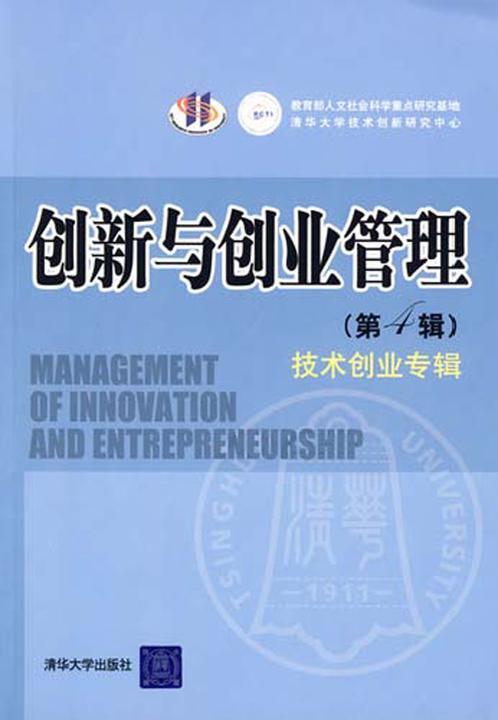 创新与创业管理.第4辑,技术创业专辑