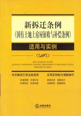 新拆迁条例(国有土地上房屋征收与补偿条例)适用与实例