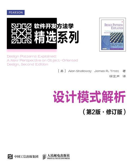 设计模式解析 第2版 修订版(软件开发方法学精选系列)