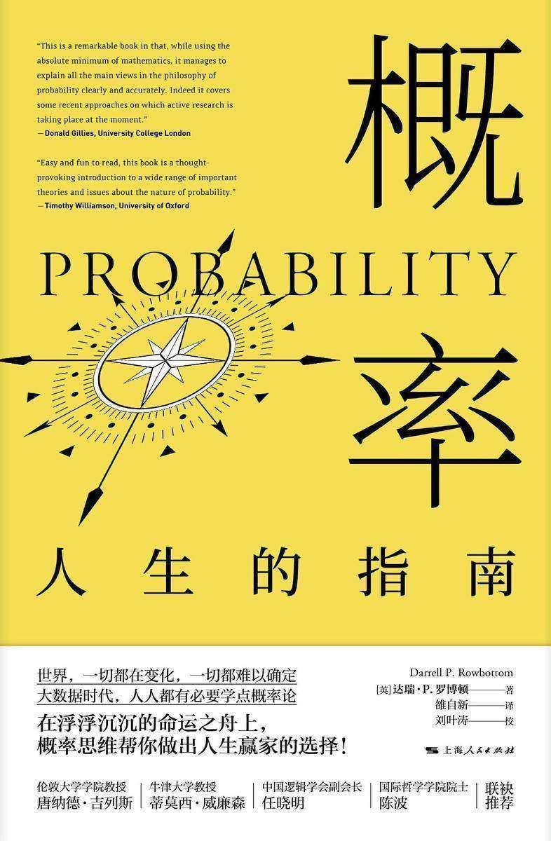 概率:人生的指南(普及概率知识%培养概率思维%人生正确决策必读书)