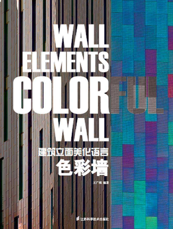 建筑立面美化语言:色彩墙