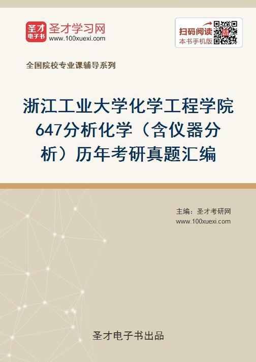 浙江工业大学化学工程学院647分析化学(含仪器分析)历年考研真题汇编