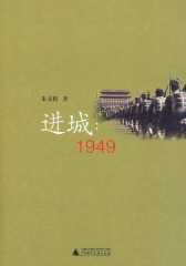 进城·1949(试读本)