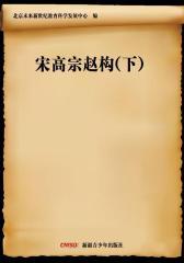 宋高宗赵构(下)