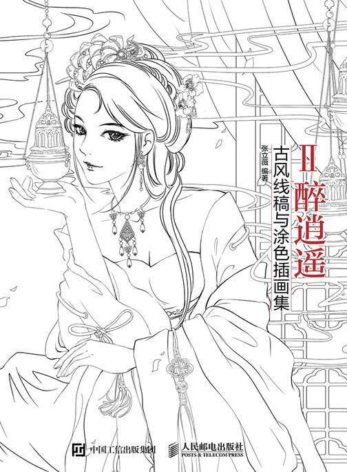 画卿Ⅱ醉逍遥——古风线稿与涂色插画集
