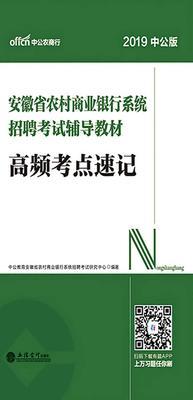 中公2019安徽省农村商业银行系统招聘考试辅导教材高频考点速记