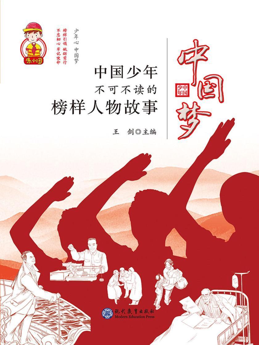 中国梦·中国少年不可不读的大国工匠故事