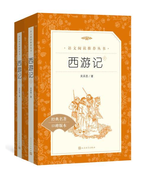 西游记:全二册