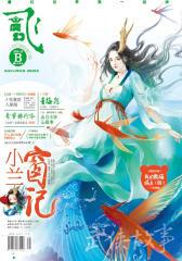 飞魔幻1610B(电子杂志)