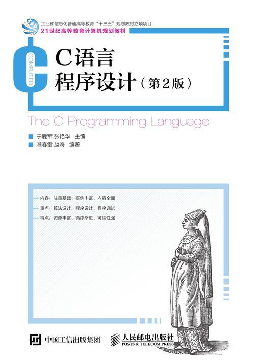 C语言程序设计(第2版)(21世纪高等教育计算机规划教材)