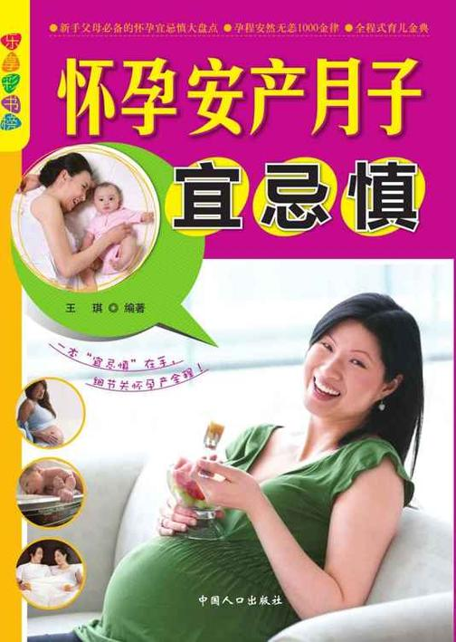怀孕 安产 月子宜忌慎