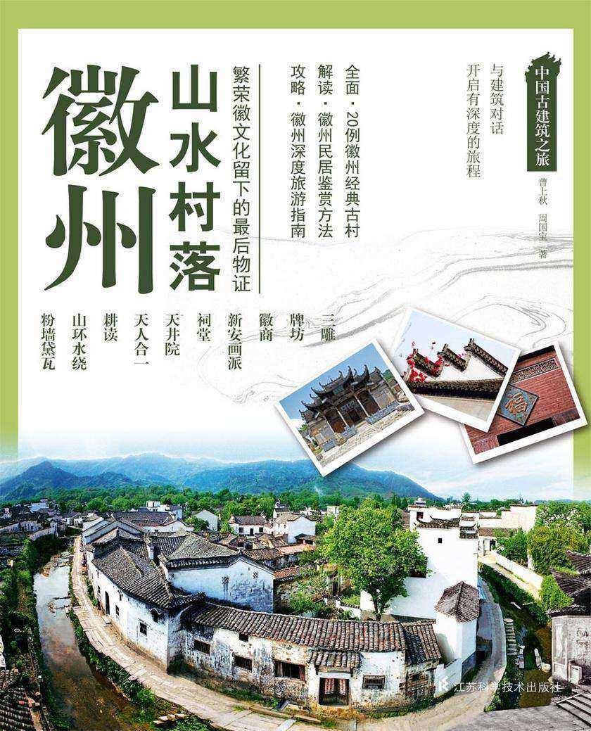 中国古建筑之旅——徽州 山水村落(仅适用PC阅读)