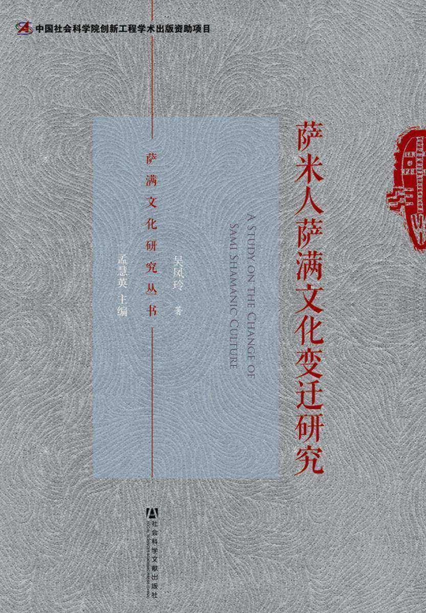萨米人萨满文化变迁研究(萨满文化研究丛书)