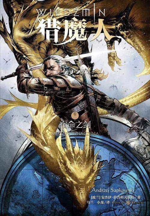猎魔人卷二:宿命之剑