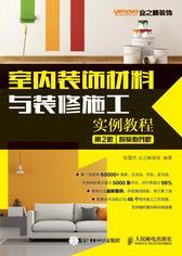 室内装饰材料与装修施工实例教程(第2版)(视频指导版)