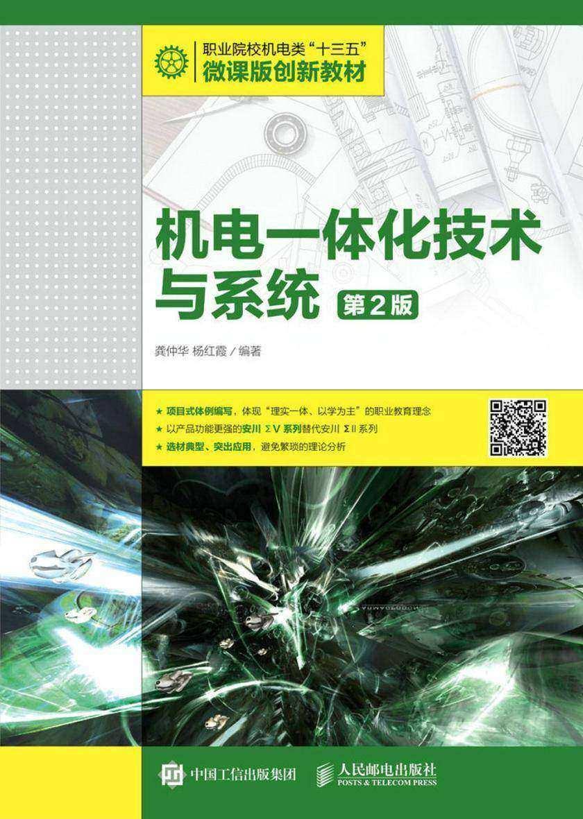 机电一体化技术与系统(第2版)
